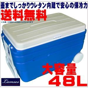 蓋にもウレタン内蔵で保冷力UP/大容量 大型クーラーボックス 48L 500mlペットボトルが立てた状態で24本も入りますLAMSES(ラムセス) |upis777