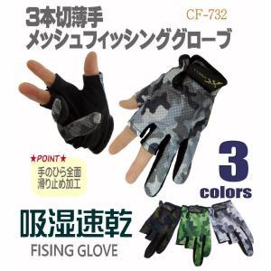 メール便発送可吸汗速乾メッシュグローブ3本切・釣り用手袋CF-732/フィッシンググローブ|upis777