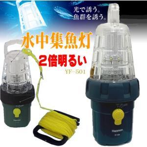 LED水中集魚灯 Hapysonハピソン/集魚ライト/防水水中ライト/乾電池式 YF-500/30mロープ付/アジング・メバリング・エギングにも最適|upis777