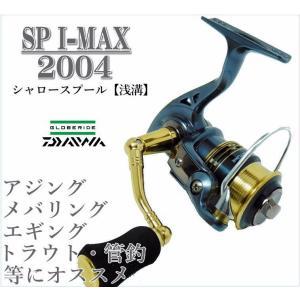 ダイワスポーツラインSP I-MAX2004シャロースプール浅溝タイプ/軽量アルミスプール スピニングリール/アジング・メバリング・トラウト・エギン|upis777