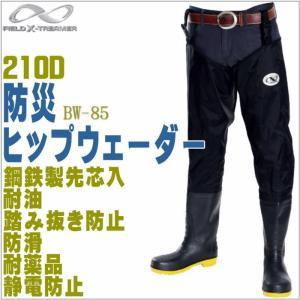 (防災ヒップウェーダーラジアルソールBW-85)阪神生地/脱...