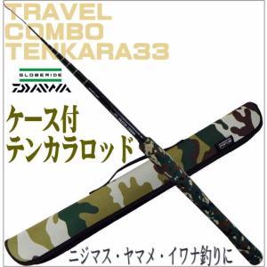 ダイワ/スポーツラインTRAVEL COMBO TENKARA33/テンカラ竿/迷彩カモフラロッド/グローブライド/DAIWA upis777