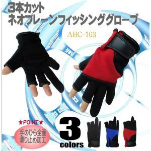 防寒ネオプレンフィッシンググローブ 3本切 (釣用手袋ABC-103) ネオプレーン・クロロプレン|upis777