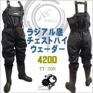 (ラジアル底チェストハイウェーダー420デニール200)SS〜5L/胴付長靴/胴長/X'SELLエクセル/ウェダー・土木・水産・農作業・漁業・ラジア