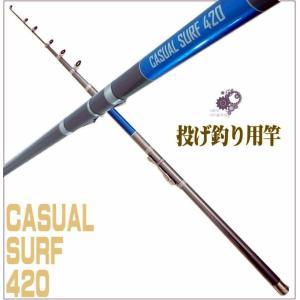 サーフロッド/投げ竿振出キス・ハゼ・カレイ・アイナメ釣りに最適CASUALSURF420(4.2m)投釣・投げ釣り・投竿・遠投 upis777