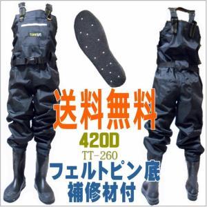 チェストハイウェーダーフェルピンソール/胴長/胴付長靴X'SELL(エクセル)送料無料/フェルトスパイクソール/OH-860タイプTT-260/SS〜5L upis777