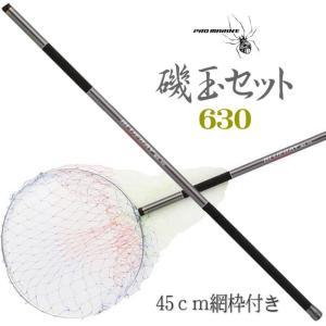 数量限定特価カーボン磯玉セット 630 (振出)50cm網枠付き玉網セット・タモ2914 upis777