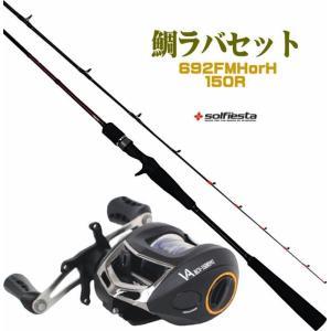 鯛ラバ入門セット 鯛ラバ用ロッドは692FMHと692FHから選択 ロッド&両軸リールセット upis777