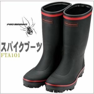廃盤特価 スパイクブーツ FTA101プロマリン フィッシングブーツ/長靴/雪道/磯靴/林業/山林/漁業|upis777