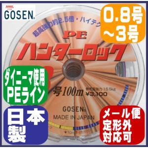 【メール便・定形外対応可】PEライン 1号 ゴーセン ハンターロック1.0号 100M連結タイプ(5色×10M) |upis777