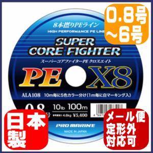 【メール便・定形外対応可】PEライン0.8号 8本撚りが70%OFFの衝撃価格で 100M連結タイプ(5色×10M)スーパーコアファイターPE X8|upis777