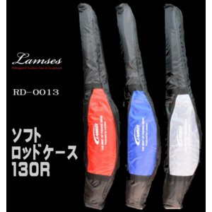 ソフトロッドケース 130cm 竿袋 軽量で持ち運び楽々 RD-0013 ラムセスLamses|upis777