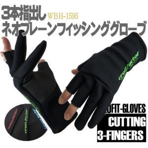 3本指出し防寒フィッシンググローブ(ネオプレン手袋1595)3本切 釣用手袋ネオプレーン・クロロプレン・農作業・漁業・水産手袋|upis777
