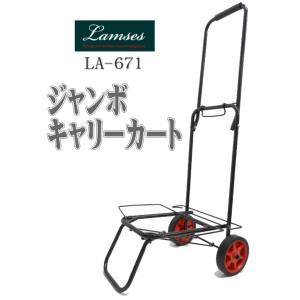 キャリーカートでっかい車輪で楽々運搬LAMSES ジャンボキャリーカート LA-671大型 SS5 折りたたみ・コンパクト10P04Jul15|upis777