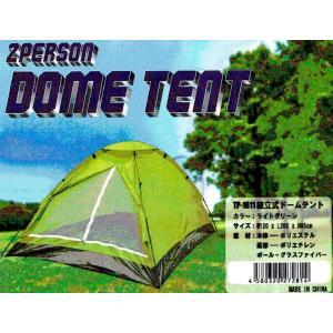 軽量設計ワンマンテント 軽量コンパクトな一人用テントツーリング・夜釣りにもピッタリ  TP-1611SS6|upis777