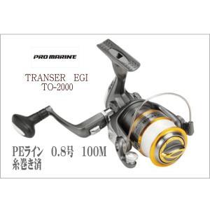 エギング 用スピニングリール プロマリン(PRO MARINE) トランサーエギ2000  PEライン0.8号 100m糸巻き済エ upis777