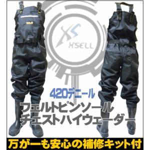 X'SELL(エクセル)【補修材付 】フェルトスパイクソール チェストハイ ウェーダー OH-860 暖かく擦れに強い420デニール☆S〜4L 胴付|upis777