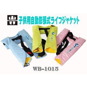 子供用 自動膨張式ライフジャケット ウォーターベース(WATER BASE)キッズインフレータブルライフジャケットWB-1015sk1ジュニア用・J|upis777