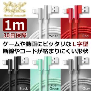 送料無料(簡易梱包)  L字型のコネクタ形状で、横置きでの動画やゲームでの使用にピッタリ USB接続...