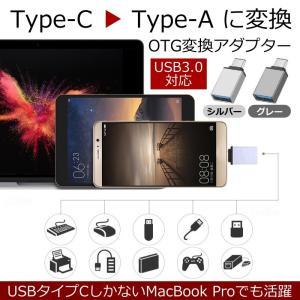 USB タイプ A オス to Type-C 変換 アダプター otg 対応 usb 変換 コネクタ...