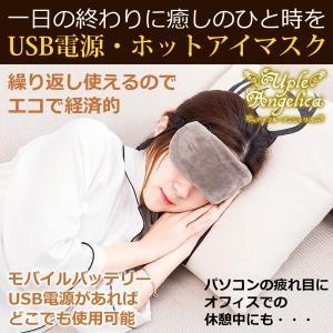■癒しのホットアイマスク 目元の疲労解消に。目元を優しく温めて血流を改善し、目のつかれを癒し和らげて...
