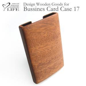 for card case 17 木製カードケース 木製品 革製品 日本製 ハンドメイド 手作業 磨き上げ 名刺入れ ビジネス 父の日 誕生日 進学祝 就職祝 新築祝 プレゼント upper-gate