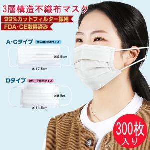 3層構造不織布マスク 300枚入り 大容量 飛沫防止 飛散防止 ウイルス対策 花粉対策 防塵対策 白マスク|upper-gate