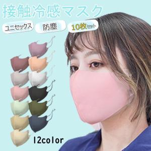 接触冷感マスク 10枚入り 洗える 春 夏 ひんやりマスク 10枚 布マスク おしゃれ 大人 女性 かわいい ひんやり マスク|upper-gate
