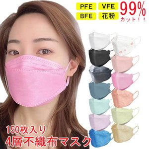 150枚入り 4層不織布マスク 血色 呼吸 立体 使い捨て 大人 ユニセックス ウイルス対策 防塵 花粉 飛沫感染|upper-gate