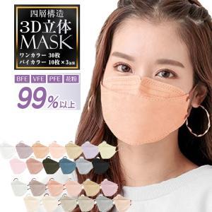30枚入り 4層不織布マスク 血色 呼吸 立体 使い捨て ウイルス対策 防塵 花粉 飛沫感染|upper-gate