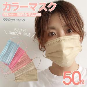 使い捨て 血色マスク 不織布 マスク ローズ ミルクティ カフェオレ 両面同色 耳紐平ゴム おしゃれ かわいい 女子 女性 99%カットフィルター|upper-gate
