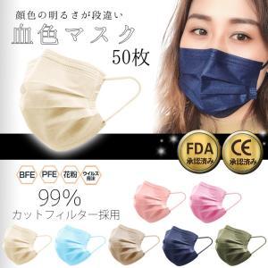 カラーマスク 50枚 血色マスク 使い捨てマスク 三層構造フィルタ 不織布マスク 飛沫防止 感染対策 花粉症対策 ny393-50|upper-gate