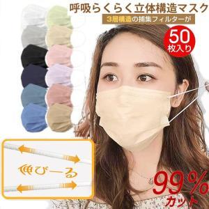 血色マスク 50枚 血色カラー やわらかマスク 不織布 カラーマスク 不織布マスク カラー 夏用マスク 血色不織布マスク|upper-gate