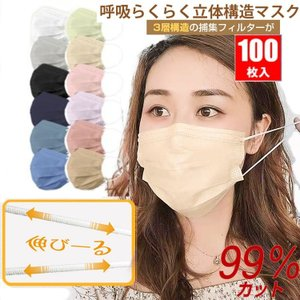 100枚セット 血色カラーマスク 100枚入り 血色マスク 不織布マスク 使い捨てマスク 3D立体構造 ウイルス99%カット 幅広平ゴム 飛沫防止 感染対策|upper-gate