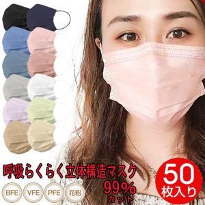 3層構造不織布マスク 50枚 血色マスク 使い捨てマスク 3D立体構造 ウイルス99%カット 飛沫防止 感染対策|upper-gate
