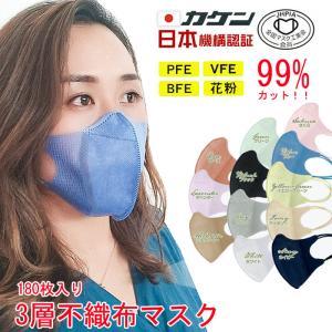 180枚入り 3層不織布マスク 血色 呼吸 立体 使い捨て 大人 ユニセックス 防塵 花粉 飛沫感染|upper-gate