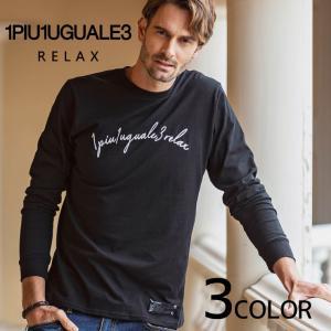 1PIU1UGUALE3 RELAX ウノピゥウノウグァーレトレ 刺繍ロゴ長袖Tシャツ ロンT メンズ カットソー インナー upper-gate