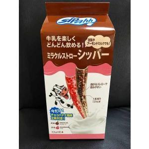牛乳嫌い 牛乳克服  牛乳 豆乳 アーモンドミルク でもおいしくお召し上がりいただけます。 曲がるス...