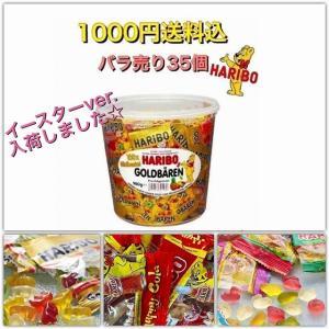 35個 コストコ COSTCO HARIBO ハリボー グミ ミニ ゴールド ベア  小分け グミ お菓子 お試し お菓子 個別包装 35袋 ハロウィン