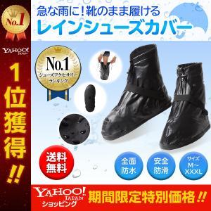 シューズカバー 防水 靴カバー レインカバー 雨 大雨 台風 泥避け 雨具 軽量 コンパクト 滑り止...