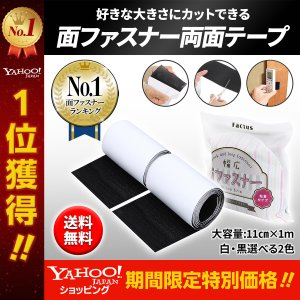 面ファスナー 両面テープ オス メス セット 11cm×1m 黒 白 強力 幅広 粘着 手芸 裁縫道具 補修用品 ※クラレ社 の マジックテープ ではありません