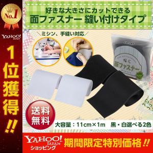 マジックテープ 縫い付け 11cm×1m 面ファスナー 縫製用 裁縫 裏糊なし ベルクロ テープ 手...