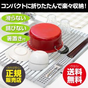 色: 1.グレー  【シンクのスペースを有効活用】 洗い 物 のお皿、コップ、お鍋、お箸などが水切り...