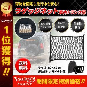 ・商品名 カーゴネット 車 トランクネット ラゲッジネット フック付き 80×60cm 車用 メッシ...