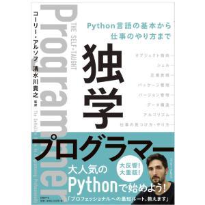 独学プログラマー Python言語の基本から仕事のやり方まで [単行本] コーリー・アルソフ、 清水...