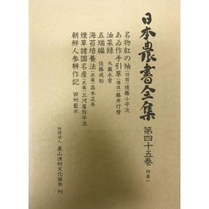 日本農書全集45 特産1 名物虹の袖他