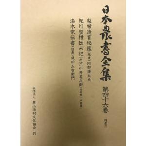 日本農書全集46巻 梨栄造育秘艦(越後)、紀州蜜柑伝来記(紀伊)、漆木家伝書(陸奥)