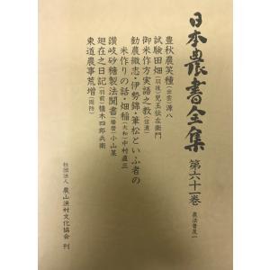 日本農書全集 61 豊秋農笑種(出雲)源八・試験田畑(羽後)児玉伝左衛門 他