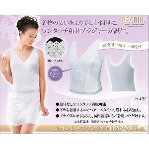 【S M L LLサイズ】タムラのコットンレースワンタッチ和装ブラジャー 着物の装いをより美しく・簡...