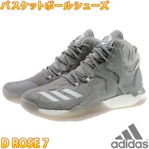 adidas D ROSE 7 アディダス Dローズ 7 グレー ブースト搭載 バスケットシューズ バッシュ B54134